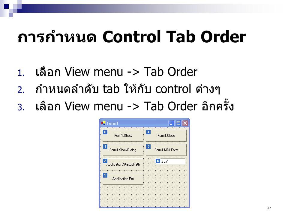 การกำหนด Control Tab Order