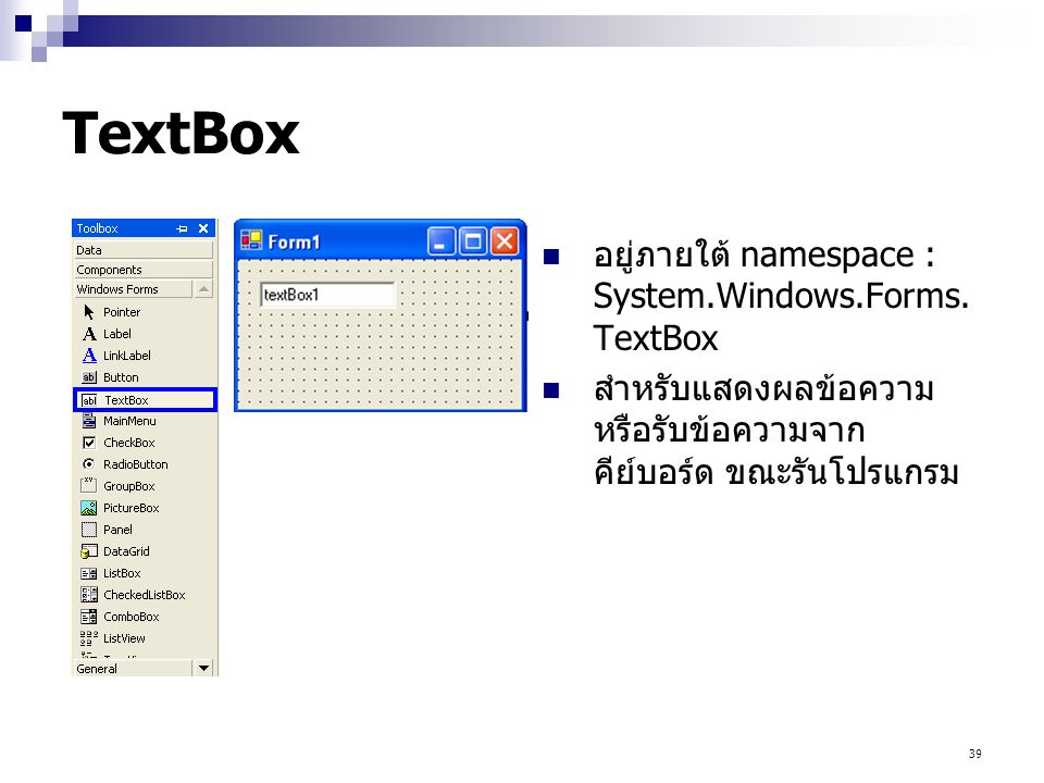 TextBox อยู่ภายใต้ namespace : System.Windows.Forms.TextBox
