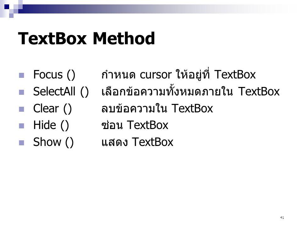 TextBox Method Focus () กำหนด cursor ให้อยู่ที่ TextBox