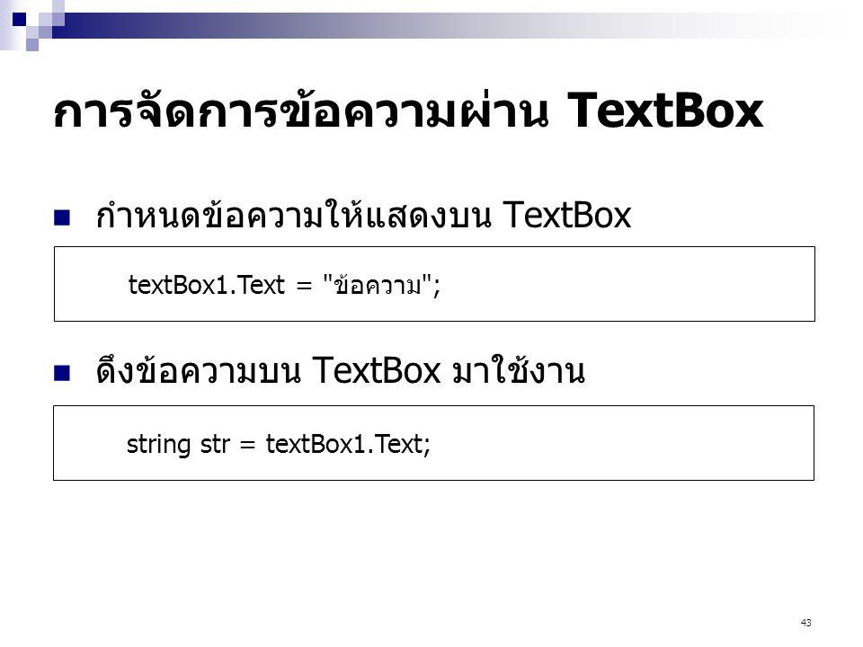การจัดการข้อความผ่าน TextBox