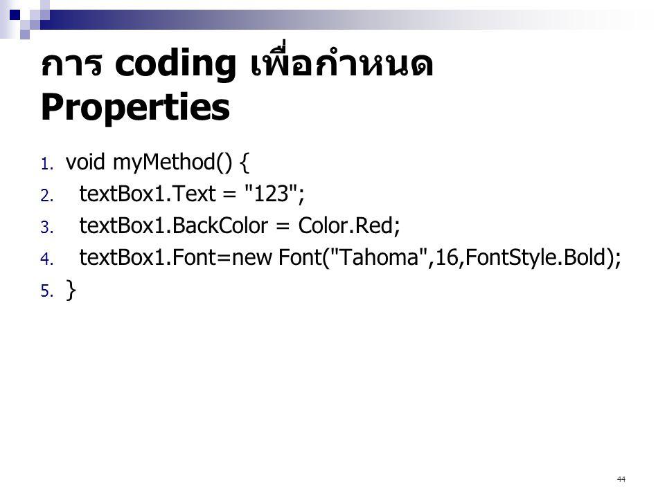 การ coding เพื่อกำหนด Properties