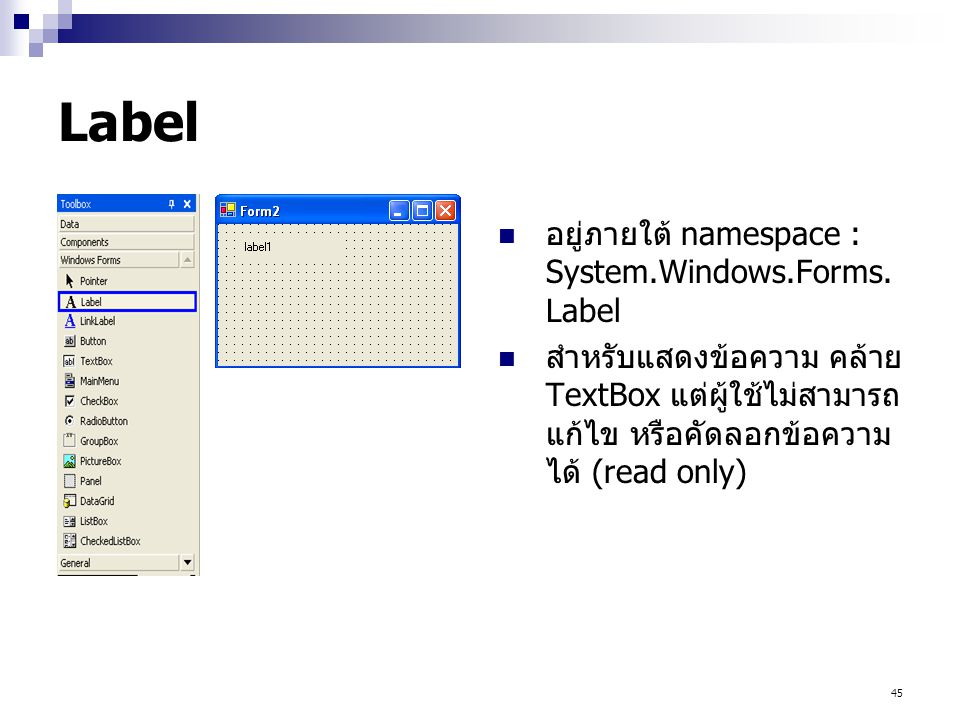 Label อยู่ภายใต้ namespace : System.Windows.Forms.Label