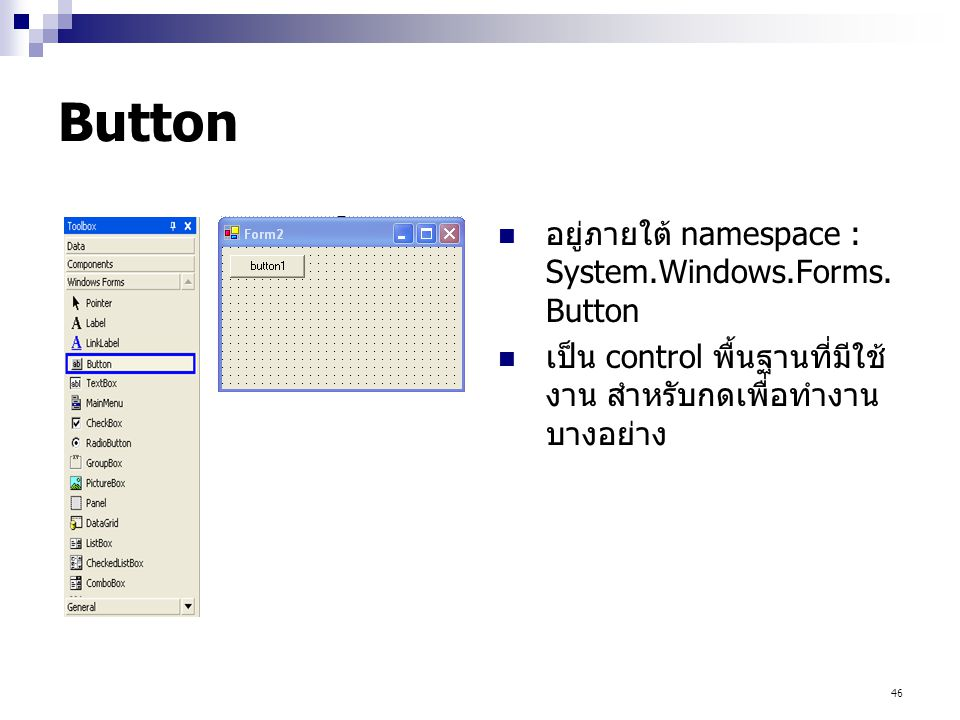 Button อยู่ภายใต้ namespace : System.Windows.Forms.Button