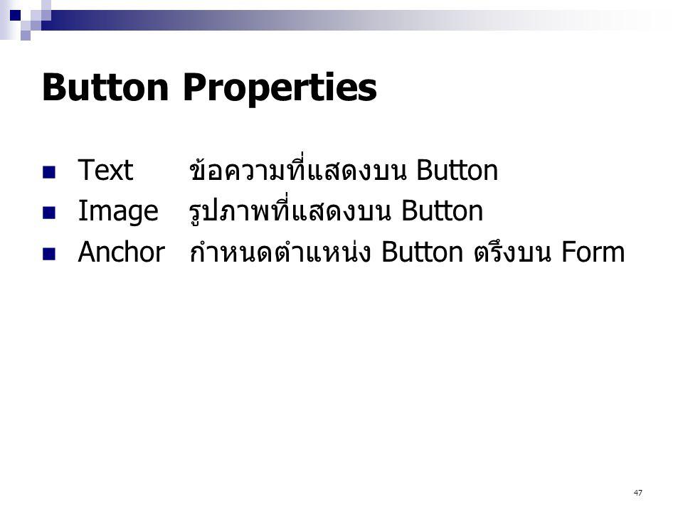 Button Properties Text ข้อความที่แสดงบน Button