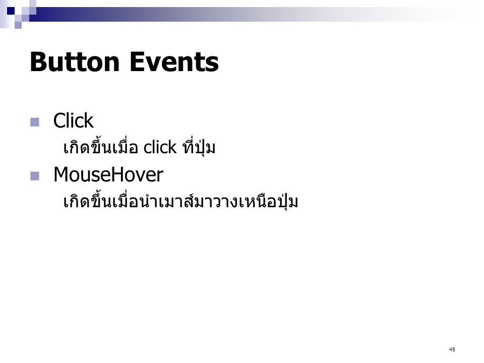 Button Events Click MouseHover เกิดขึ้นเมื่อ click ที่ปุ่ม