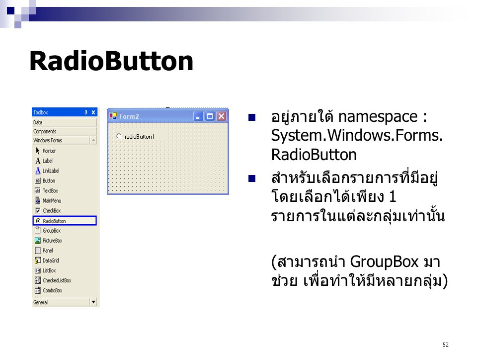RadioButton อยู่ภายใต้ namespace : System.Windows.Forms.RadioButton
