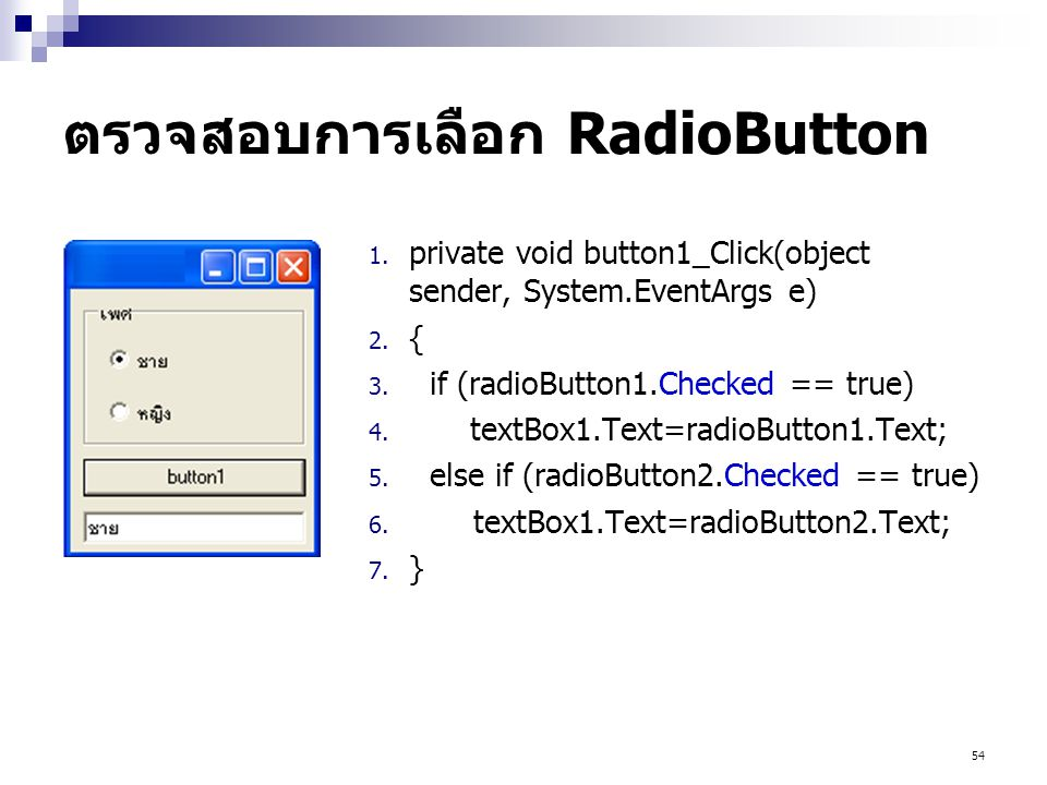 ตรวจสอบการเลือก RadioButton