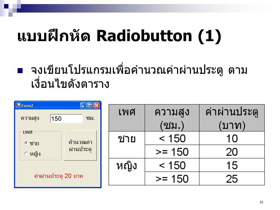 แบบฝึกหัด Radiobutton (1)
