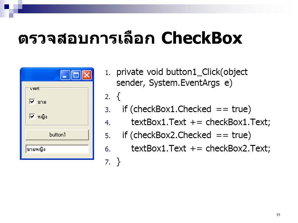 ตรวจสอบการเลือก CheckBox