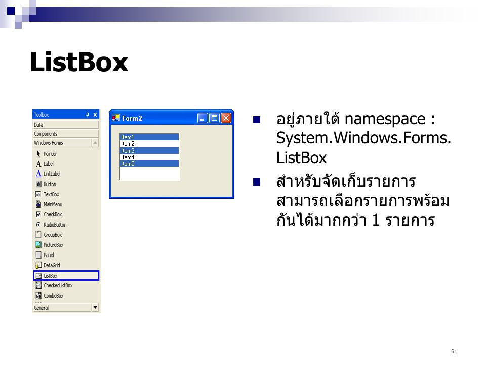 ListBox อยู่ภายใต้ namespace : System.Windows.Forms.ListBox