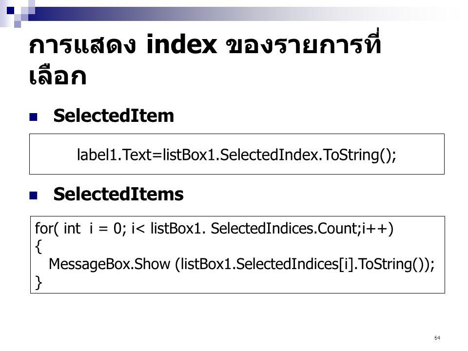 การแสดง index ของรายการที่เลือก