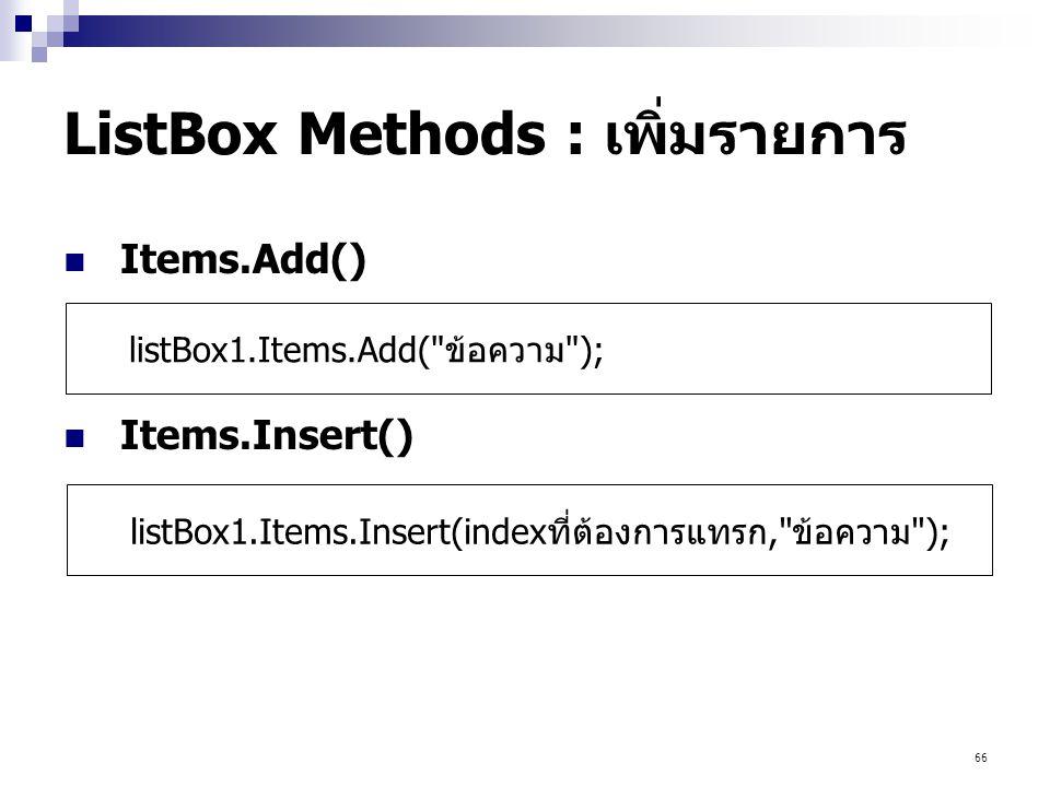 ListBox Methods : เพิ่มรายการ