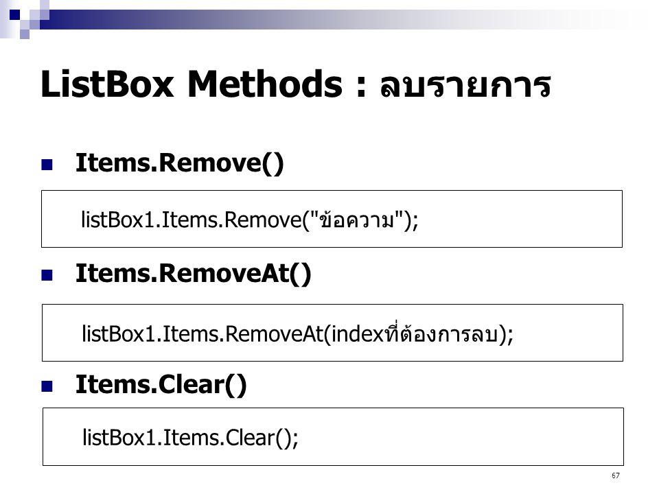 ListBox Methods : ลบรายการ
