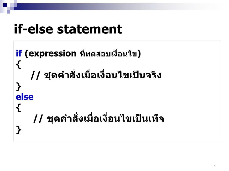 if-else statement if (expression ที่ทดสอบเงื่อนไข) {