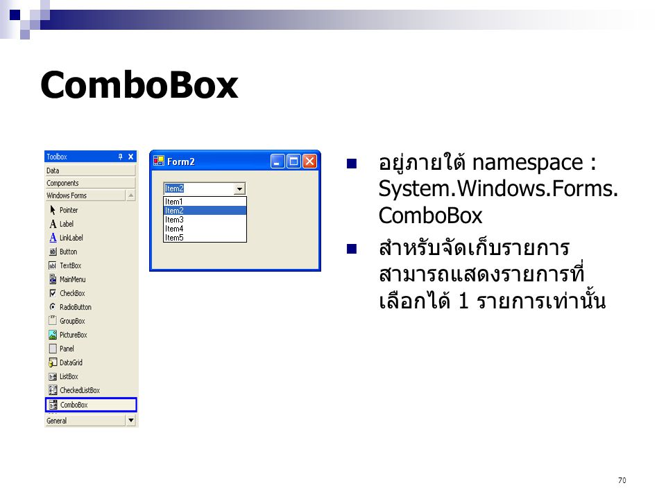 ComboBox อยู่ภายใต้ namespace : System.Windows.Forms.ComboBox