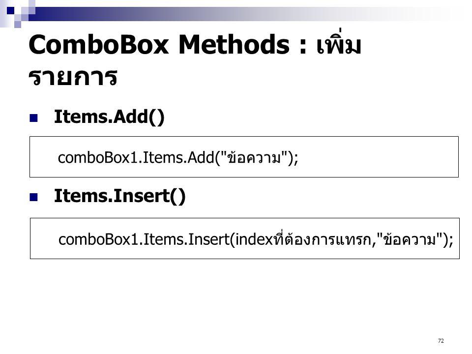 ComboBox Methods : เพิ่มรายการ