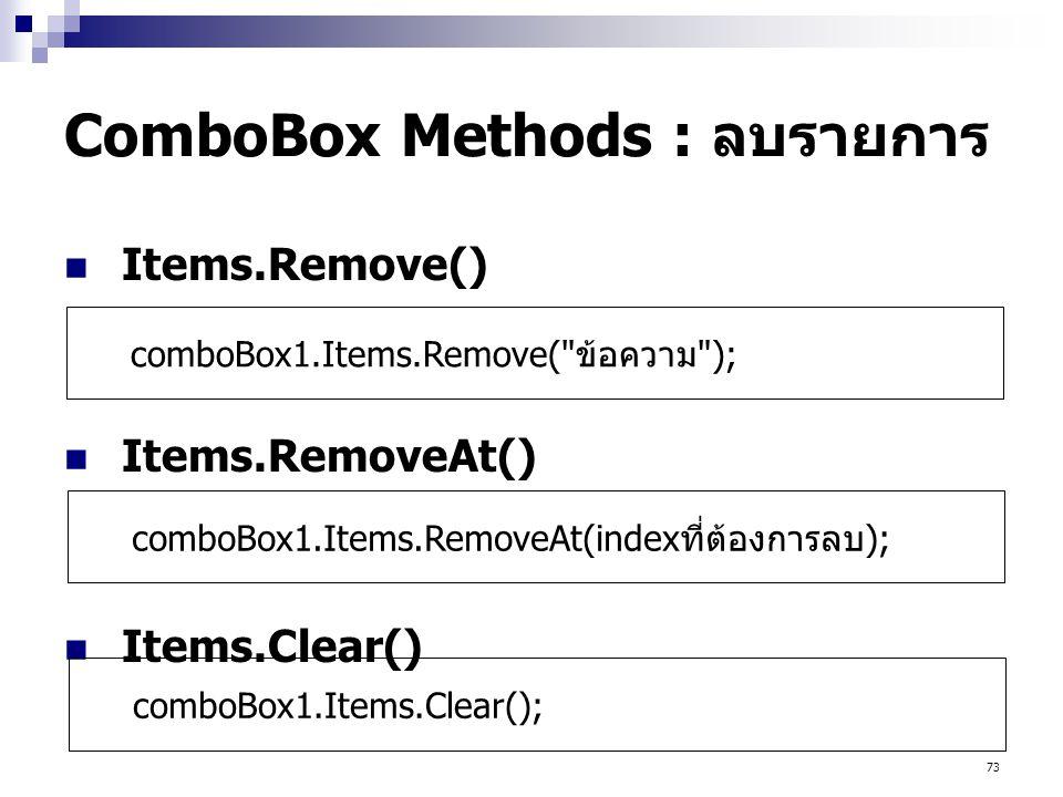 ComboBox Methods : ลบรายการ