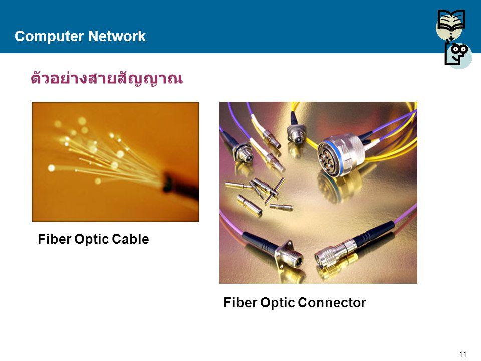 ตัวอย่างสายสัญญาณ Computer Network Fiber Optic Cable