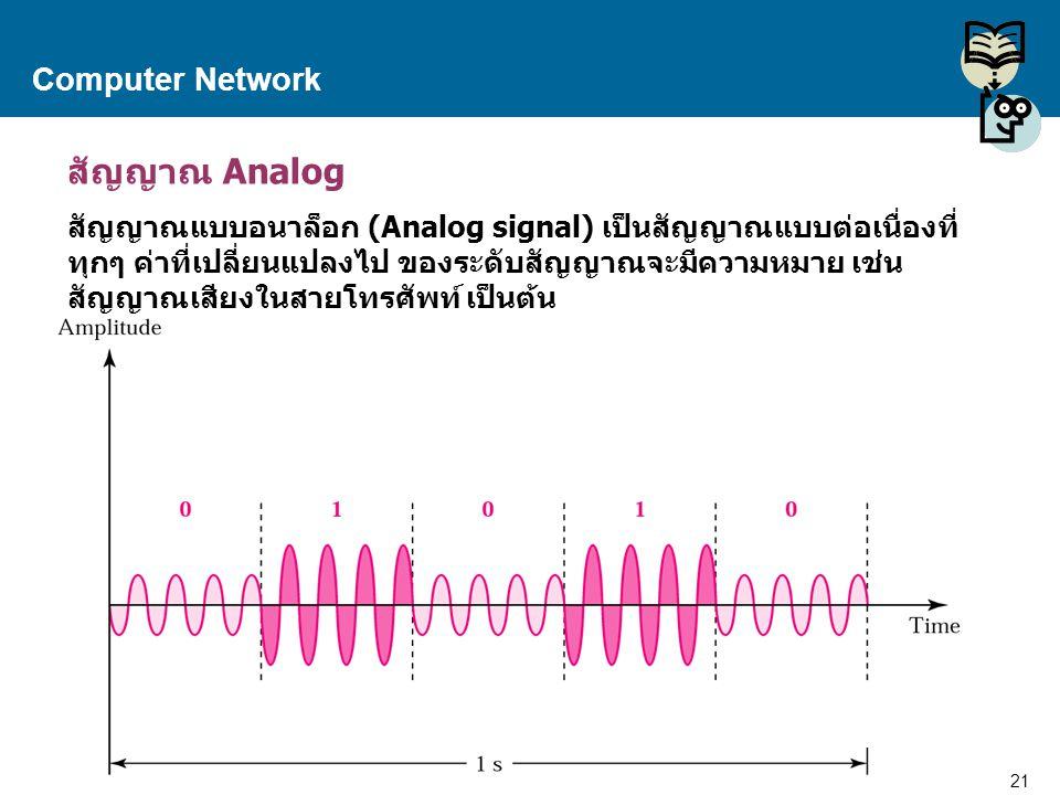 สัญญาณ Analog Computer Network