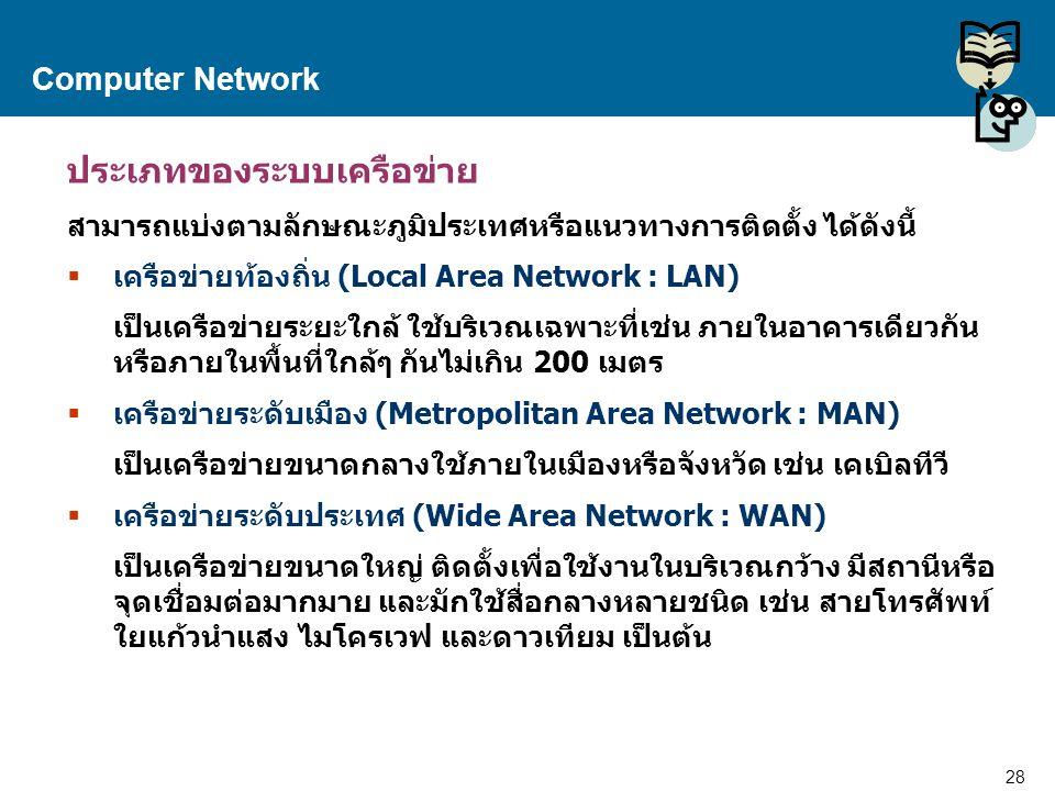ประเภทของระบบเครือข่าย