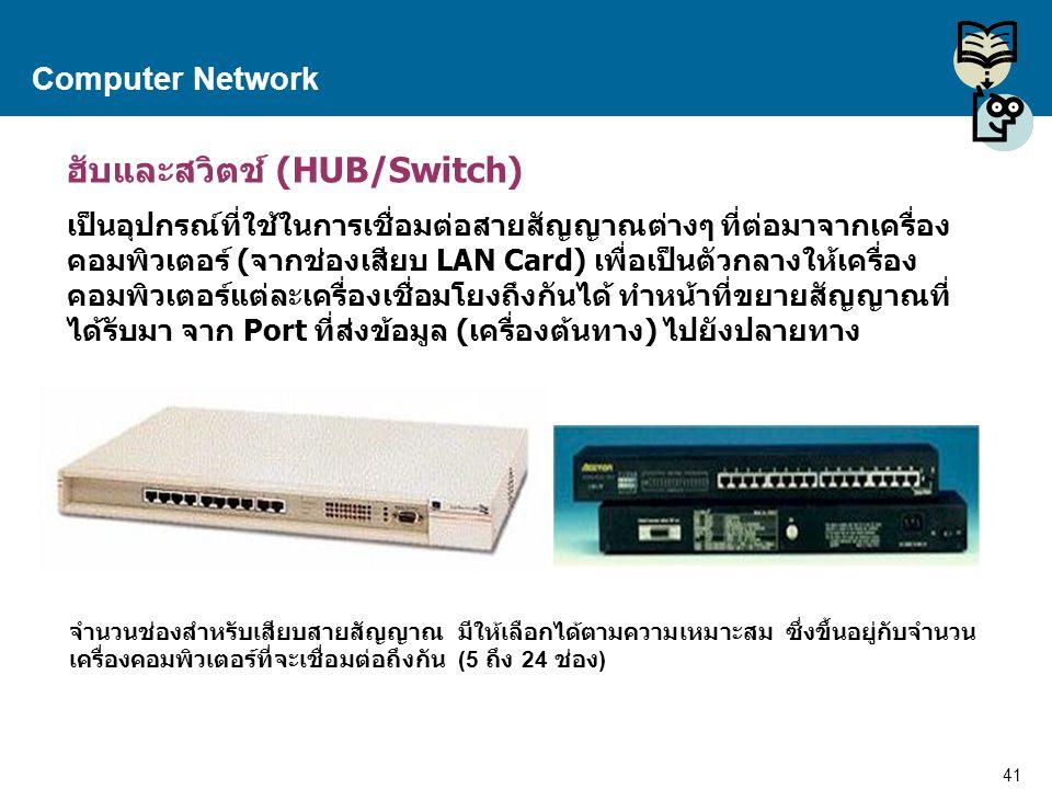 ฮับและสวิตช์ (HUB/Switch)