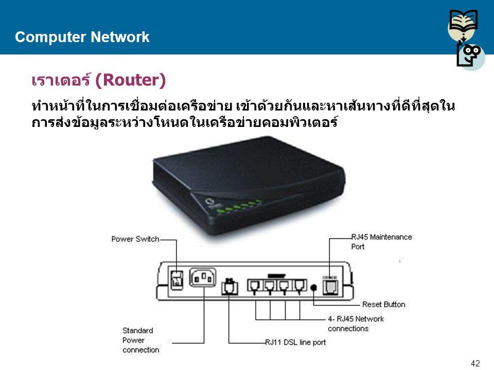 เราเตอร์ (Router) Computer Network