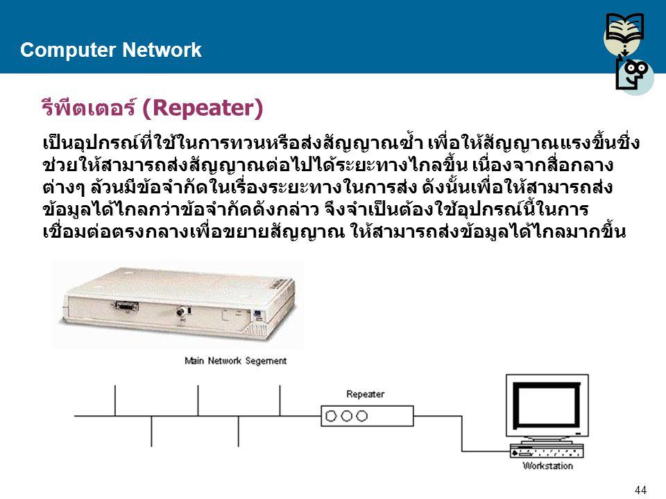 รีพีตเตอร์ (Repeater)