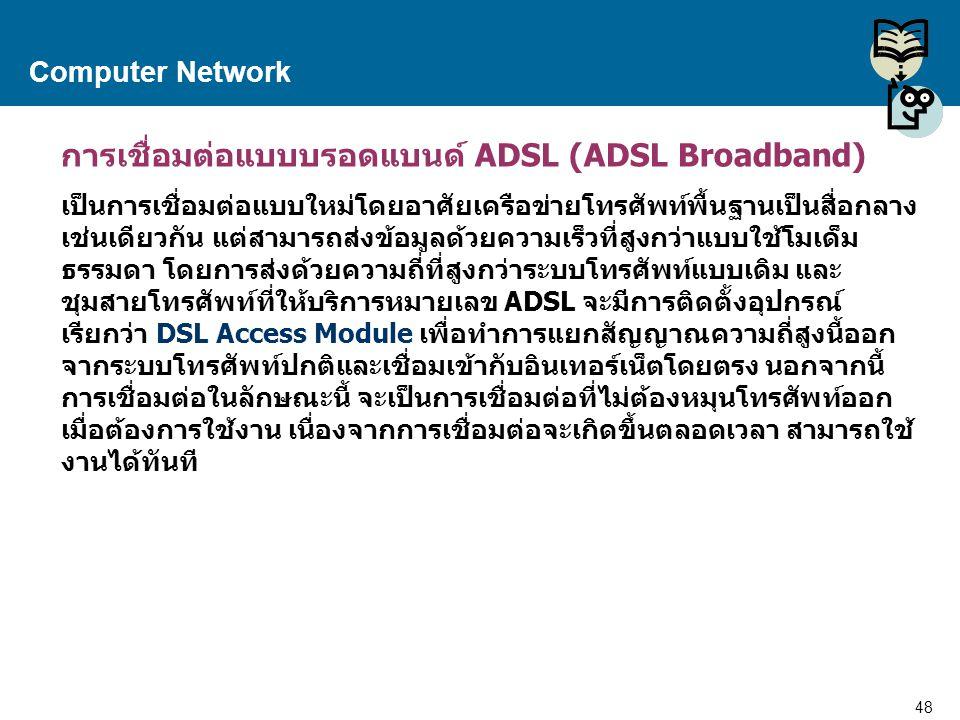การเชื่อมต่อแบบบรอดแบนด์ ADSL (ADSL Broadband)