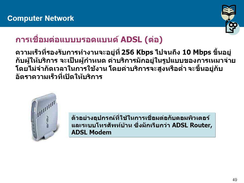 การเชื่อมต่อแบบบรอดแบนด์ ADSL (ต่อ)