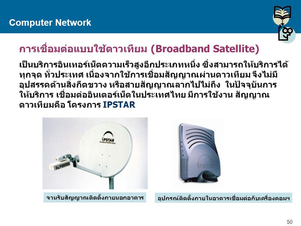 การเชื่อมต่อแบบใช้ดาวเทียม (Broadband Satellite)