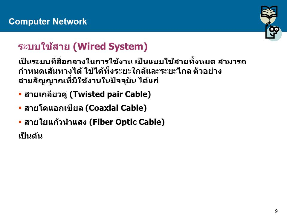 ระบบใช้สาย (Wired System)