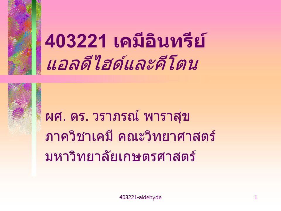 403221 เคมีอินทรีย์ แอลดีไฮด์และคีโตน