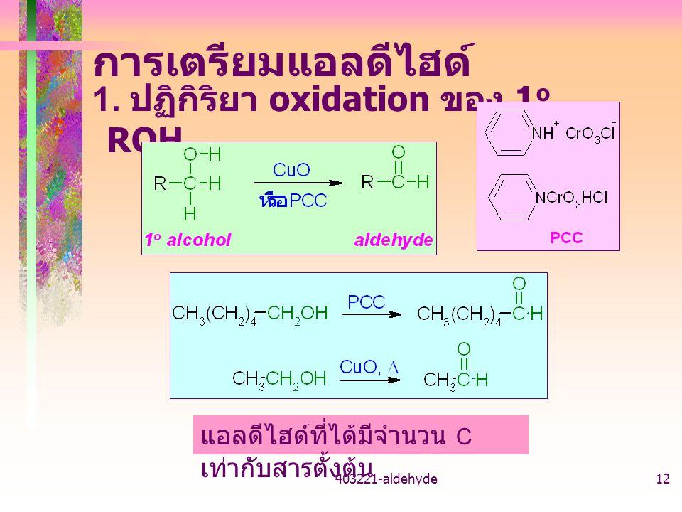 การเตรียมแอลดีไฮด์ 1. ปฏิกิริยา oxidation ของ 1o ROH