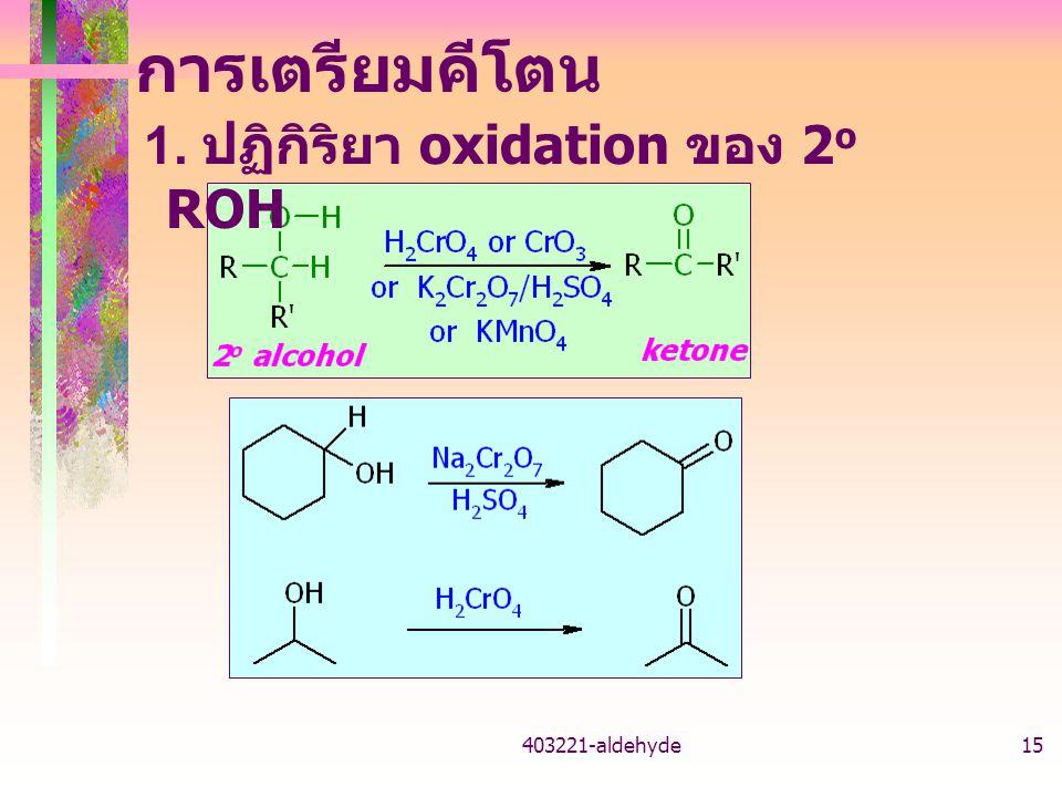 การเตรียมคีโตน 1. ปฏิกิริยา oxidation ของ 2o ROH 403221-aldehyde