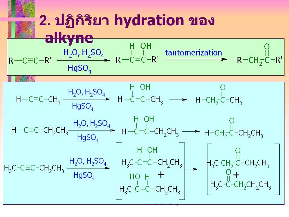 2. ปฏิกิริยา hydration ของ alkyne