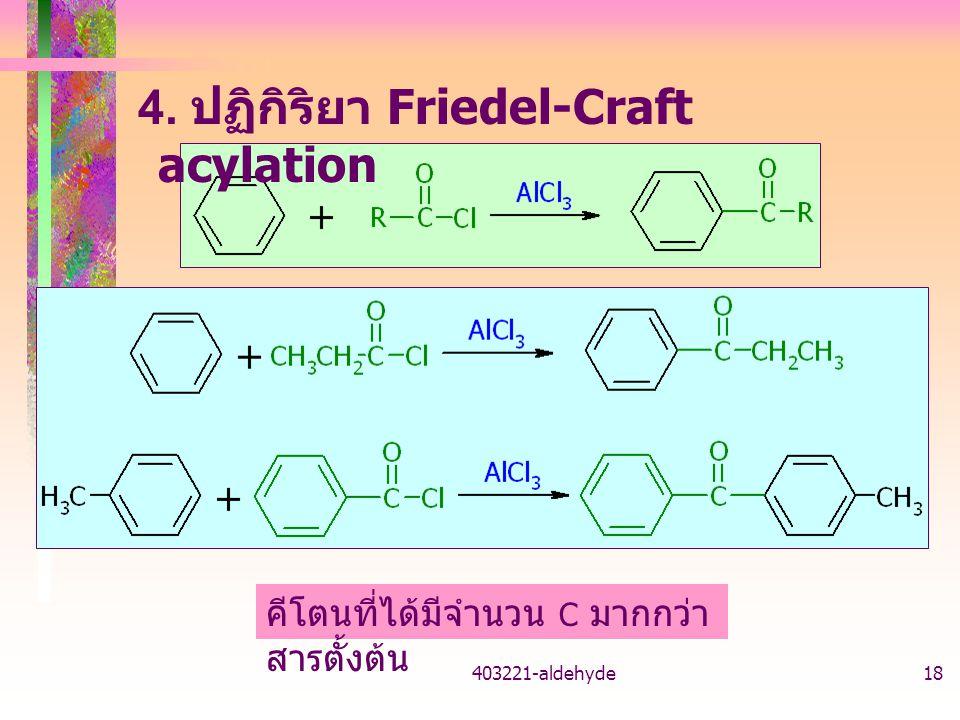 4. ปฏิกิริยา Friedel-Craft acylation