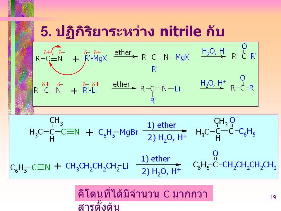 5. ปฏิกิริยาระหว่าง nitrile กับ RMgX หรือ RLi
