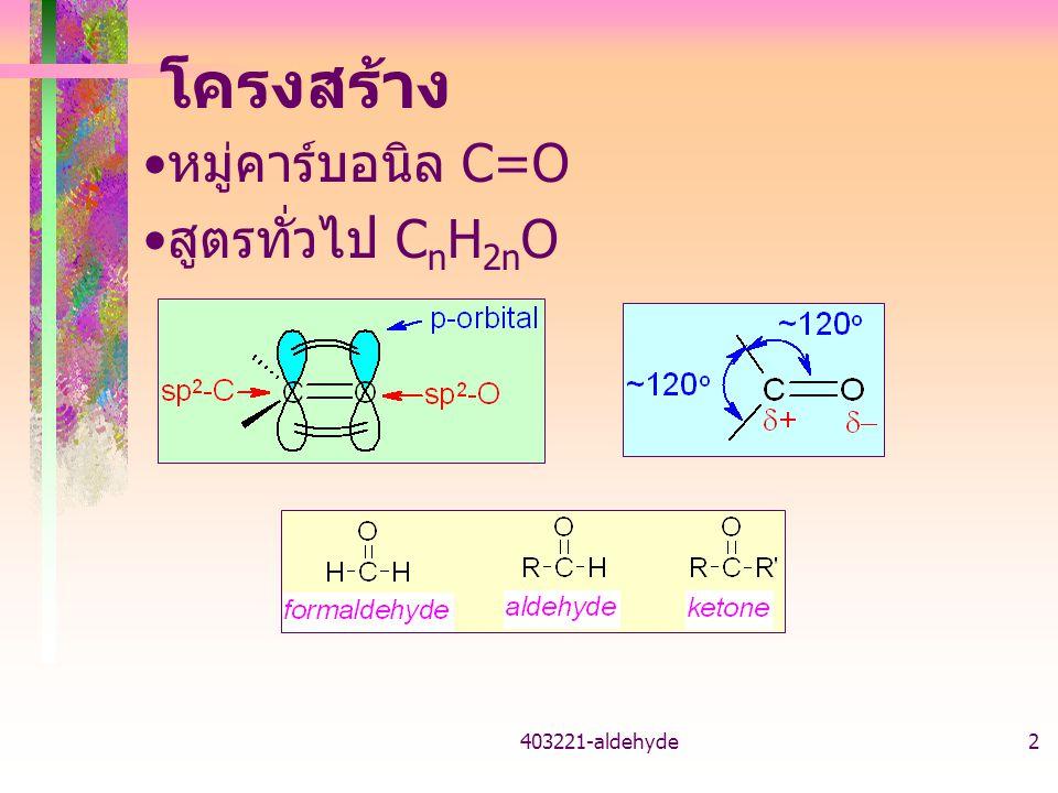 โครงสร้าง หมู่คาร์บอนิล C=O สูตรทั่วไป CnH2nO 403221-aldehyde
