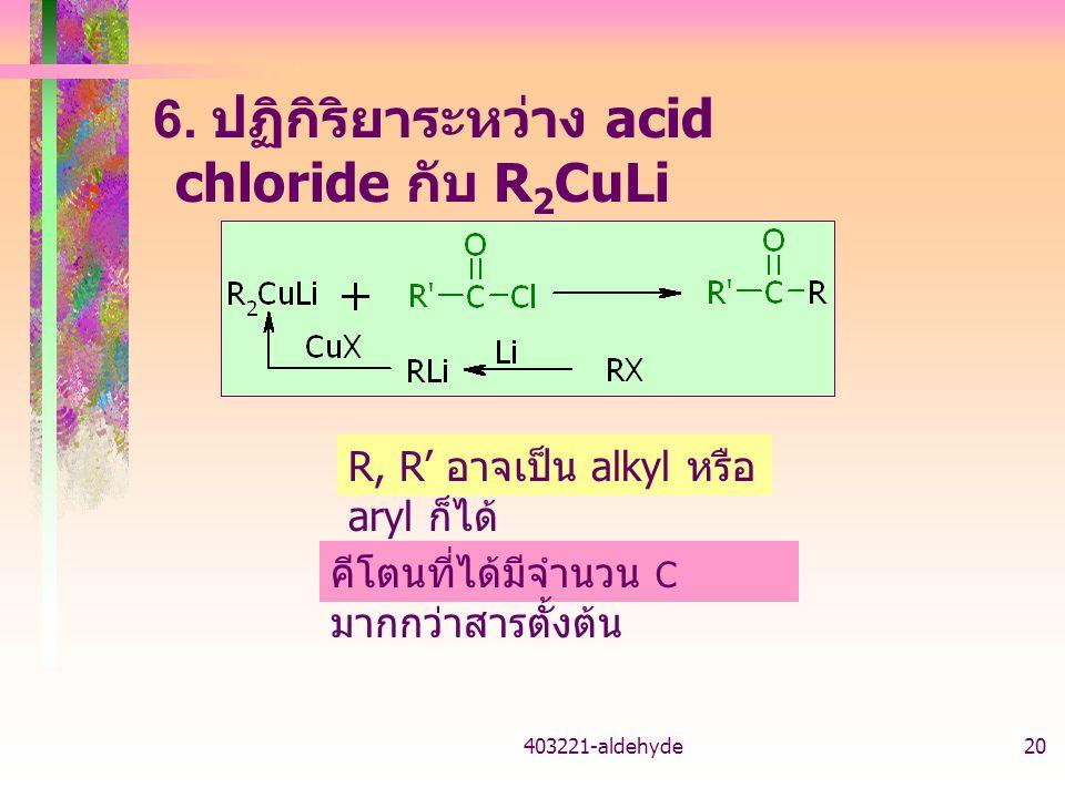6. ปฏิกิริยาระหว่าง acid chloride กับ R2CuLi