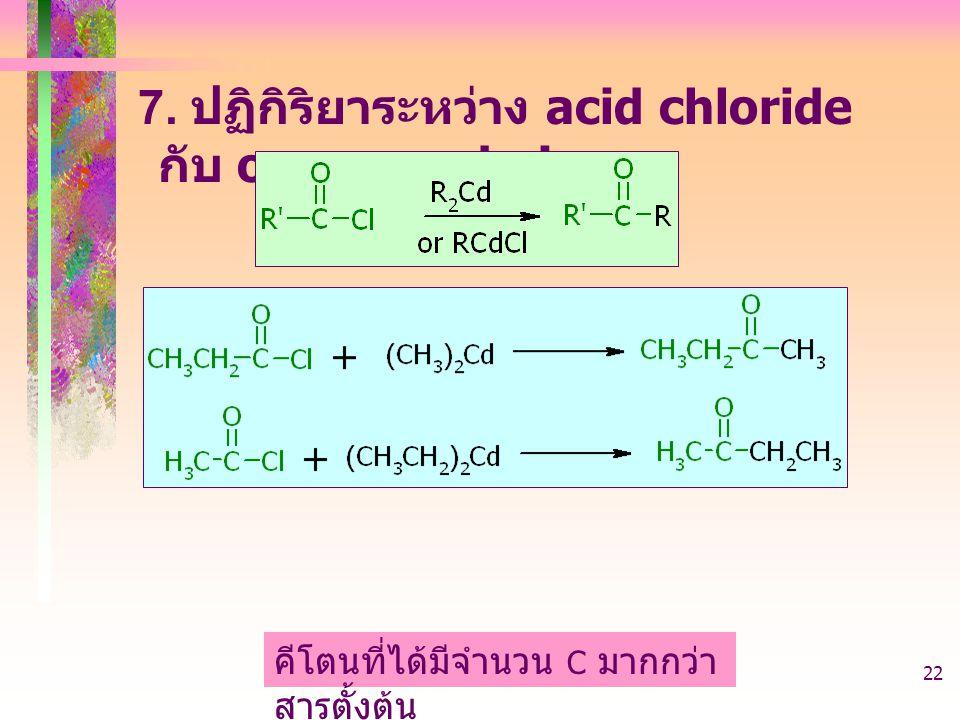 7. ปฏิกิริยาระหว่าง acid chloride กับ organocadmium