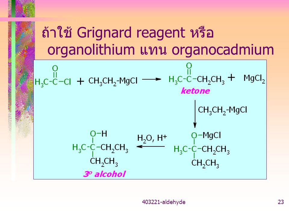 ถ้าใช้ Grignard reagent หรือ organolithium แทน organocadmium
