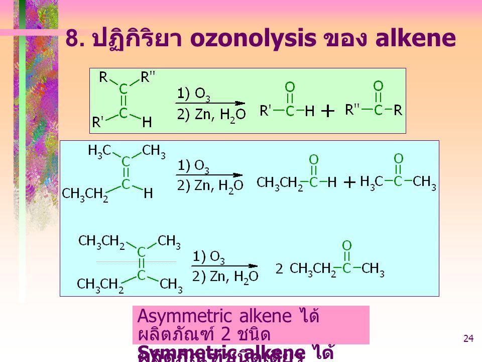 8. ปฏิกิริยา ozonolysis ของ alkene