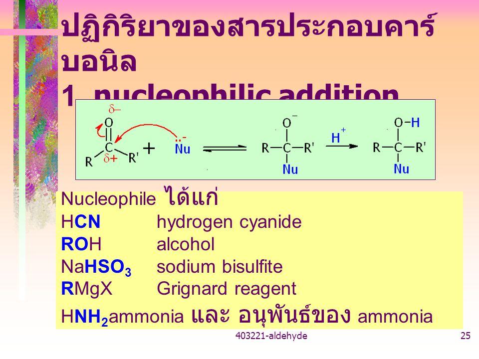 ปฏิกิริยาของสารประกอบคาร์บอนิล 1. nucleophilic addition