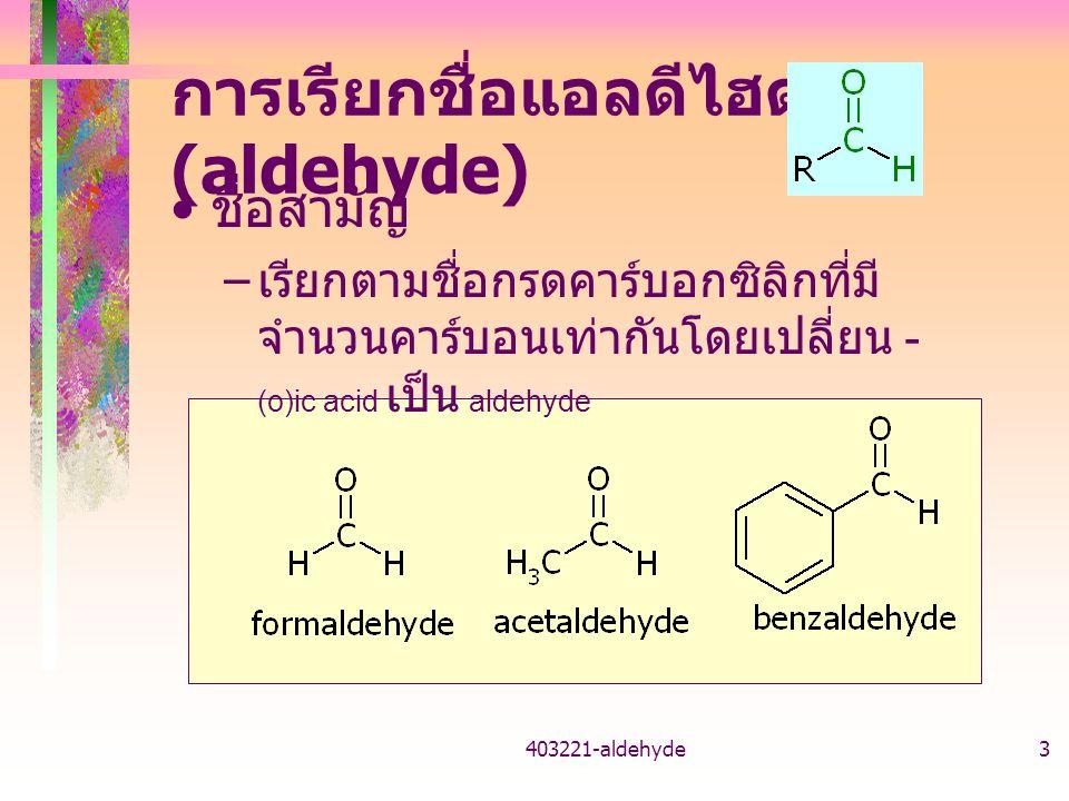 การเรียกชื่อแอลดีไฮด์ (aldehyde)