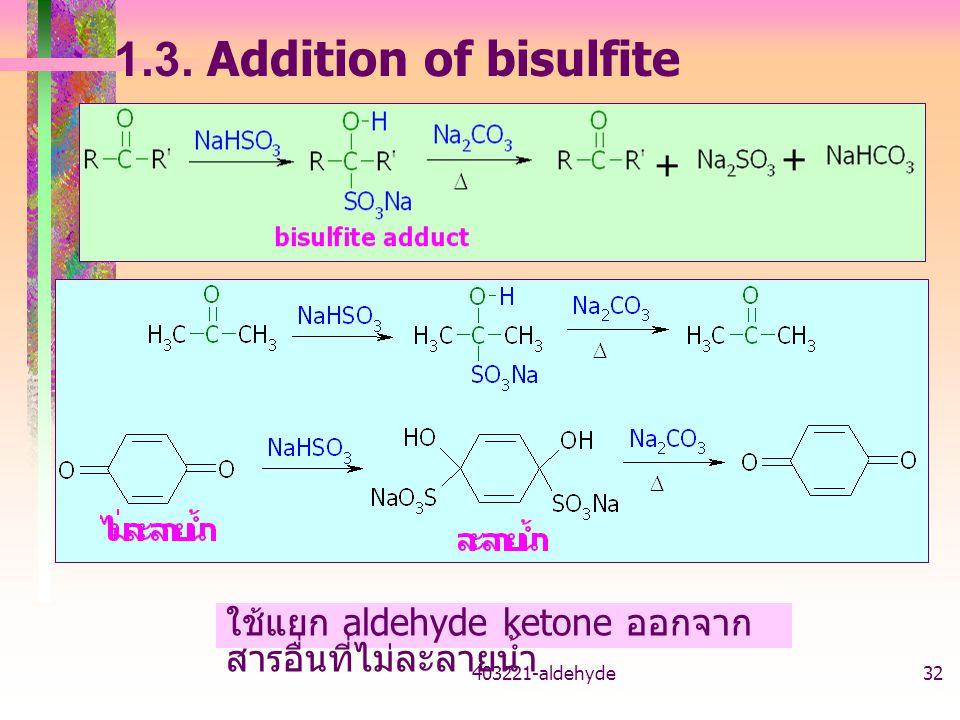 1.3. Addition of bisulfite ใช้แยก aldehyde ketone ออกจากสารอื่นที่ไม่ละลายน้ำ 403221-aldehyde