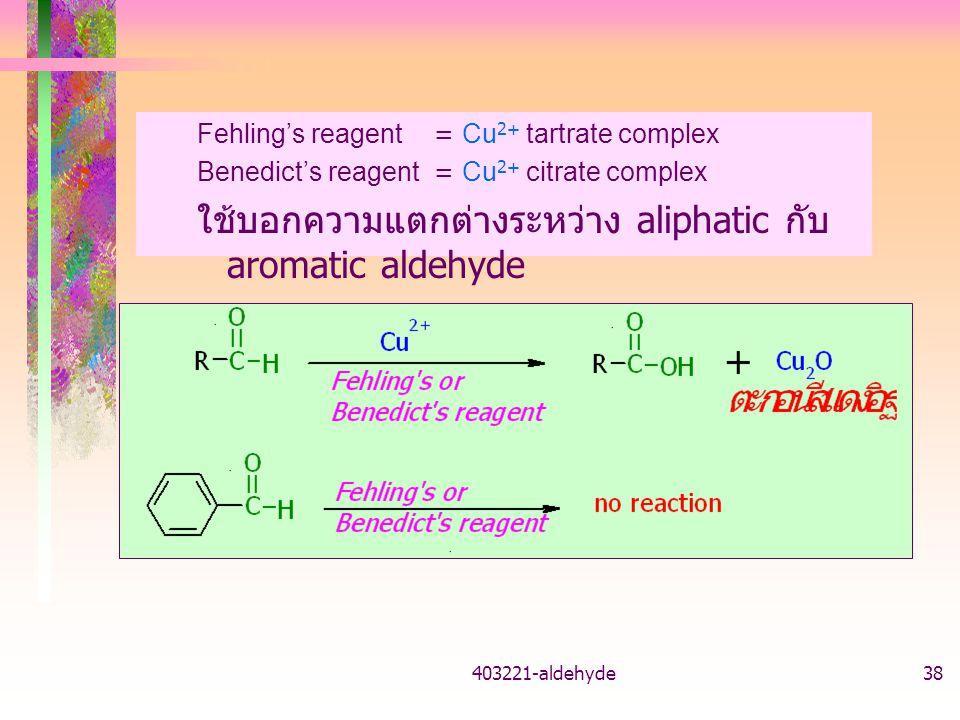 ใช้บอกความแตกต่างระหว่าง aliphatic กับ aromatic aldehyde