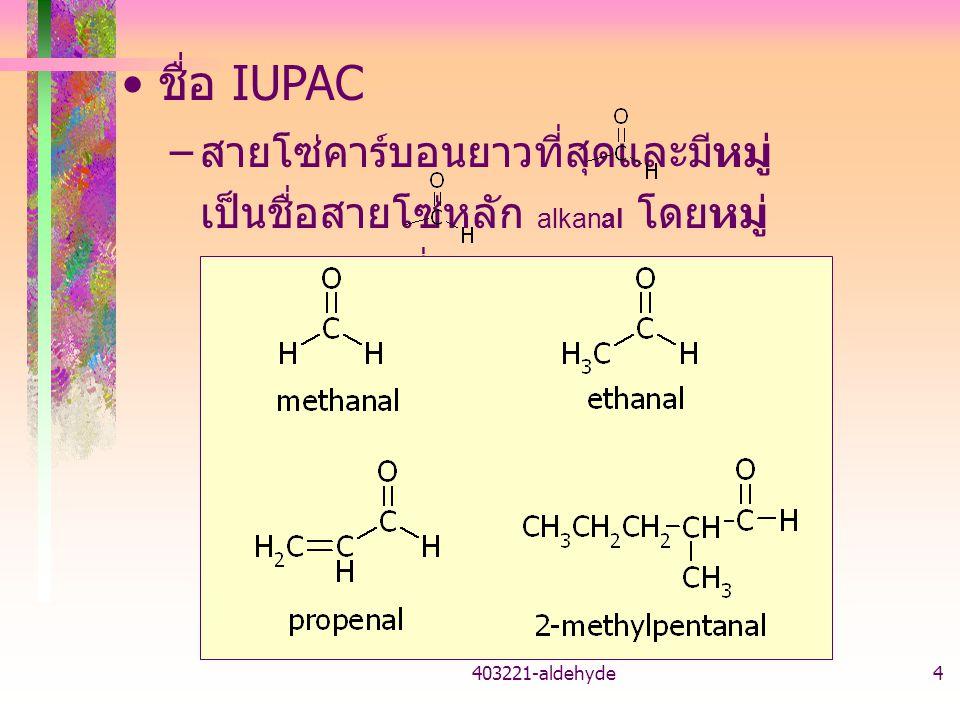 ชื่อ IUPAC สายโซ่คาร์บอนยาวที่สุดและมีหมู่ เป็นชื่อสายโซ่หลัก alkanal โดยหมู่ อยู่ตำแหน่งที่ 1.