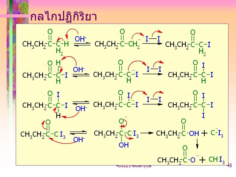 กลไกปฏิกิริยา 403221-aldehyde