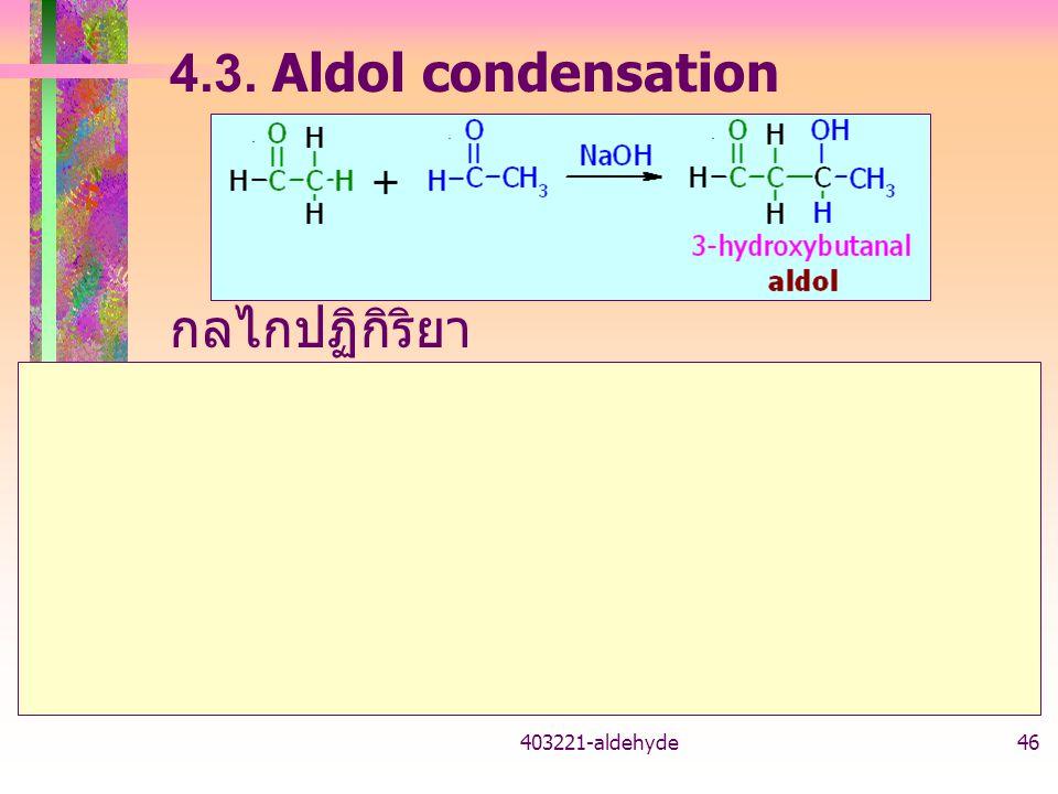 4.3. Aldol condensation กลไกปฏิกิริยา 403221-aldehyde