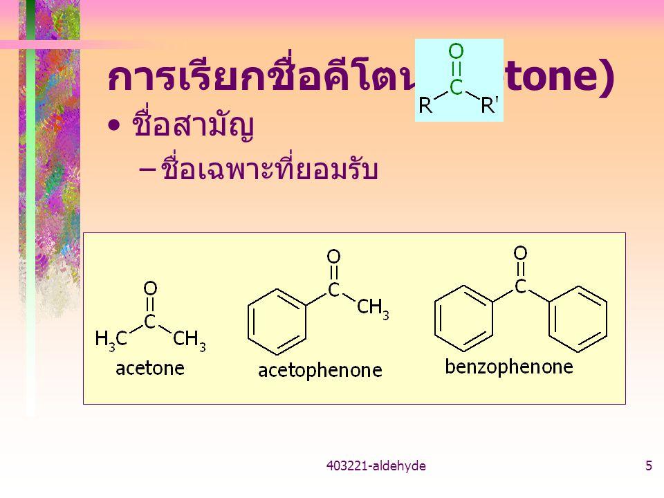 การเรียกชื่อคีโตน (ketone)